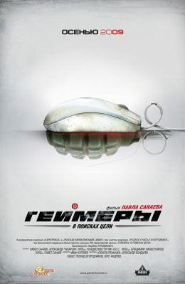 "Постер к фильму ""На игре"" (2009)"