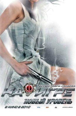 """Постер к фильму """"На игре 2. Новый уровень"""" (2010)"""