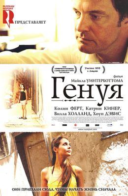 """Постер к фильму """"Генуя"""" /Genova/ (2008)"""