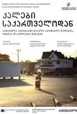 """Постер к фильму """"Женщины"""" /Women from Georgia/ (2009)"""