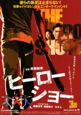 """Постер к фильму """"Героическое шоу"""" /Hiro sho/ (2010)"""