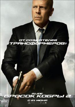 """Постер к фильму """"G.I.JOE: Бросок кобры 2"""" /G.I. Joe: Retaliation/ (2013)"""
