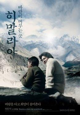 "Постер к фильму ""Гималаи - там, где живёт ветер"" /Himalayaeui sonyowa/ (2008)"