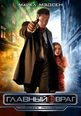 """Постер к фильму """"Главный враг"""" /Killer's Freedom/ (2008)"""