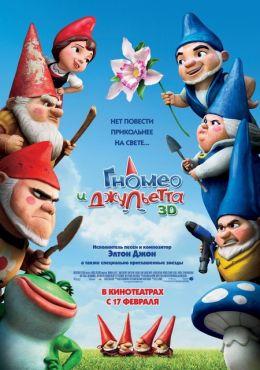 """Постер к фильму """"Гномео и Джульетта 3D"""" /Gnomeo & Juliet/ (2011)"""