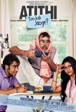 """Постер к фильму """"Гость, когда Вы уедете?"""" /Atithi Tum Kab Jaoge?/ (2010)"""