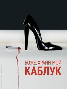 "Постер к фильму ""Боже, храни мой каблук"" /God Save My Shoes/ (2011)"