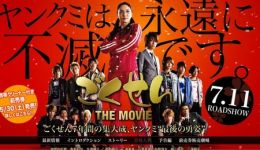 "Постер к фильму ""Гокусэн: Кино"" /Gokusen: The Movie/ (2009)"