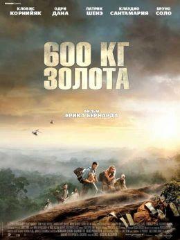 """Постер к фильму """"600 кг золота"""" /600 kilos d'or pur/ (2010)"""