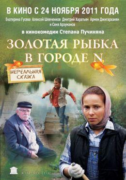 """Постер к фильму """"Золотая рыбка в городе N"""" (2010)"""