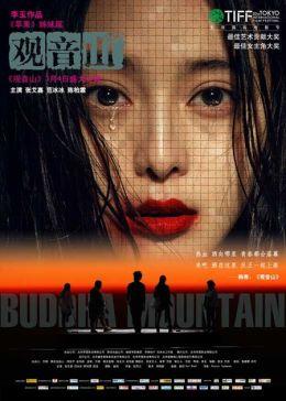 """Постер к фильму """"Гора Будды"""" /Guan yin shan/ (2010)"""