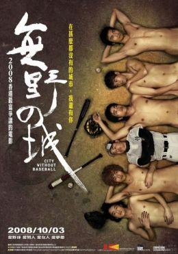 "Постер к фильму ""Город без бейсбола"" /Mou ye chi sing/ (2008)"