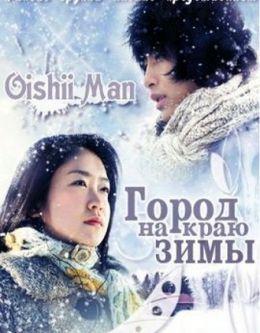 """Постер к фильму """"Город на краю зимы"""" /Oishii Man/ (2008)"""