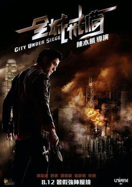 """Постер к фильму """"Город в осаде"""" /Chun sing gai bei/ (2010)"""