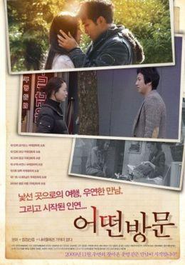 "Постер к фильму ""Гости"" /Eo-ddeon bang-moon/ (2009)"