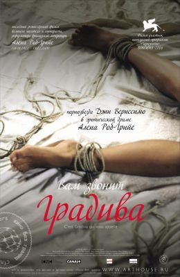 """Постер к фильму """"Вам звонит Градива"""" /Gradiva (C'est Gradiva qui vous appelle)/ (2006)"""