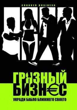 "Постер к фильму ""Грязный бизнес"" /Crooked Business/ (2008)"