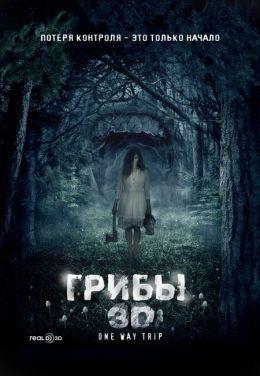"""Постер к фильму """"Грибы 3D"""" /One Way Trip 3D/ (2011)"""