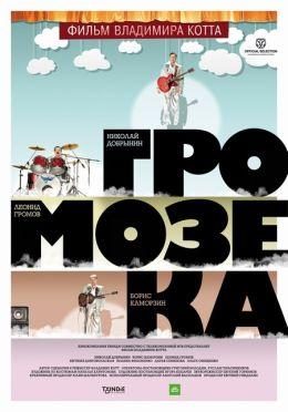 "Постер к фильму ""Громозека"" (2010)"