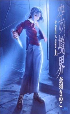 "Постер к фильму ""Граница пустоты: Сад грешников (фильм седьмой)"" /Gekijo ban Kara no kyokai: Satsujin kosatsu (Go)/ (2009)"