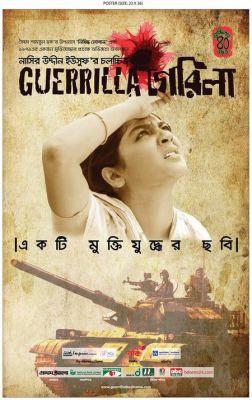 """Постер к фильму """"Герилья"""" /Guerrilla/ (2011)"""