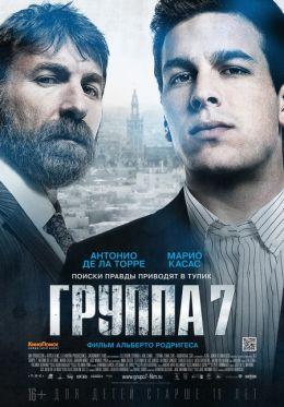 """Постер к фильму """"Группа 7"""" /Grupo 7/ (2012)"""