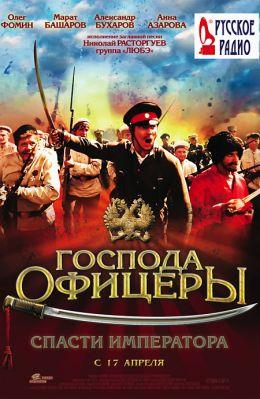 """Постер к фильму """"Господа офицеры: cпасти императора"""" (2008)"""