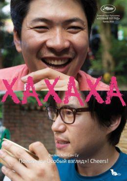 """Постер к фильму """"Ха ха ха"""" /Hahaha/ (2010)"""