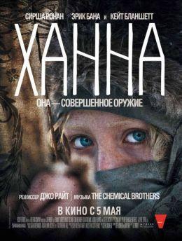 """Постер к фильму """"Ханна. Совершенное оружие"""" /Hanna/ (2012)"""