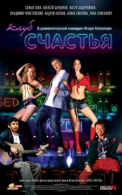 """Постер к фильму """"Клуб счастья""""  (2010)"""