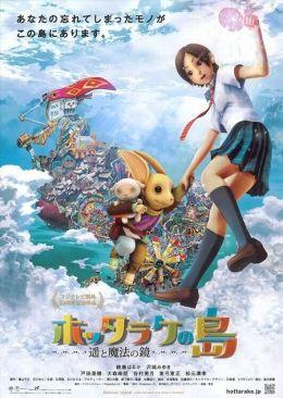 """Постер к фильму """"Остров забвения. Харука и волшебное зеркальце"""" /Hottarake no shima - Haruka to maho no kagami/ (2009)"""