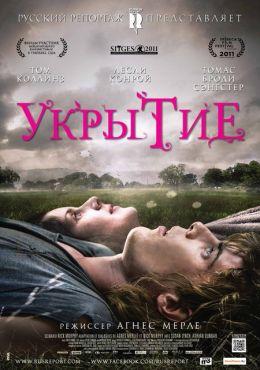 """Постер к фильму """"Укрытие"""" /Hideaways/ (2011)"""