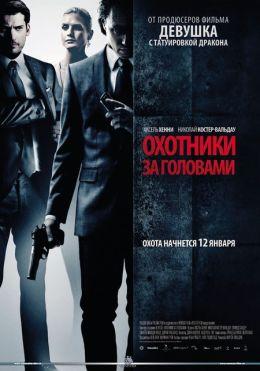 """Постер к фильму """"Охотники за головами"""" /Jo Nesbø's Headhunters/ (2011)"""
