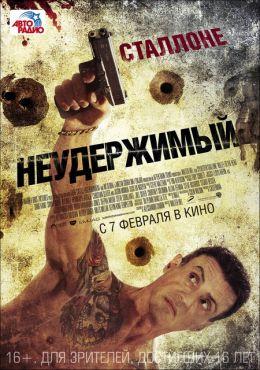 """Постер к фильму """"Неудержимый"""" /Bullet to the Head/ (2012)"""
