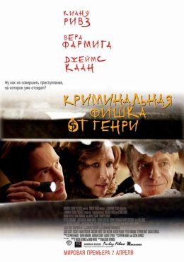 """Постер к фильму """"Криминальная фишка от Генри"""" /Henry's Crime/ (2010)"""