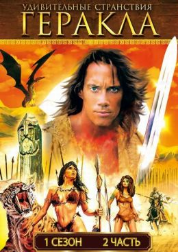 """Постер к фильму """"Удивительные странствия Геракла"""" /Hercules: The Legendary Journeys/ (1995)"""
