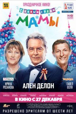 """Постер к фильму """"С Новым годом, мамы!""""  (2012)"""