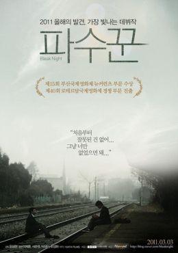 """Постер к фильму """"Холодная ночь"""" /Pasuggun/ (2010)"""