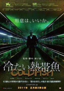 "Постер к фильму ""Холодная рыба"" /Tsumetai nettaigyo/ (2010)"