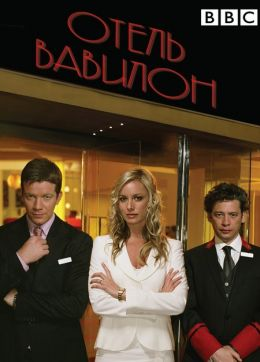 """Постер к фильму """"Отель """"Вавилон"""""""" /Hotel Babylon/ (2006)"""