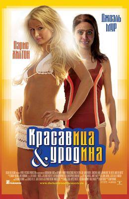 """Постер к фильму """"Красавица и уродина"""" /The Hottie & the Nottie/ (2008)"""
