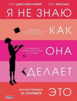 """Постер к фильму """"Я не знаю, как она делает это"""" /I Don't Know How She Does It/ (2011)"""