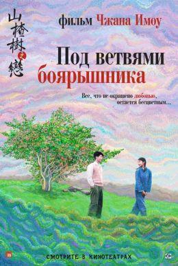 """Постер к фильму """"Под ветвями боярышника"""" /Shan zha shu zhi lian/ (2010)"""