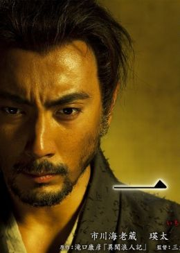"""Постер к фильму """"Харакири 3D"""" /Ichimei/ (2011)"""