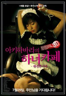 """Постер к фильму """"Идеальное образование: Горничная для тебя"""" /Kanzen naru shiiku: Meido, for you/ (2010)"""