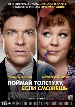 "Постер к фильму ""Поймай толстуху, если сможешь"" /Identity Thief/ (2013)"