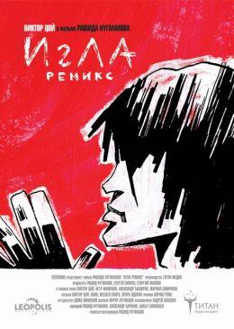 """Постер к фильму """"Игла. Ремикс"""" (2010)"""