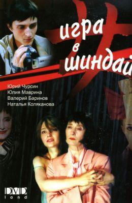 """Постер к фильму """"Игра в шиндай"""" (2006)"""