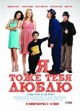 """Постер к фильму """"Я тоже тебя люблю"""" /I Love You Too/ (2010)"""
