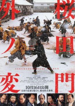 """Постер к фильму """"Инцидент у ворот Сакурада"""" /Sakuradamon-gai no hen/ (2010)"""